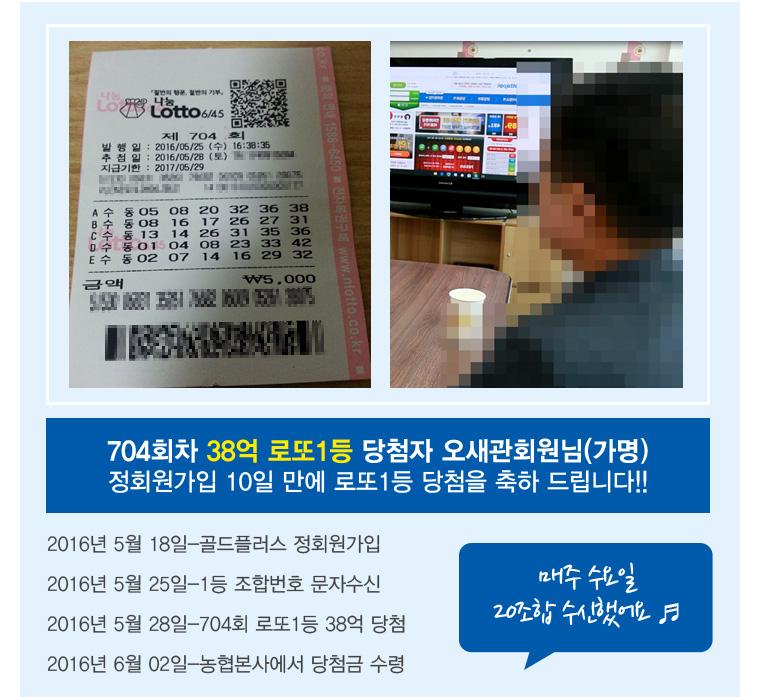 704회차 38억 로또1등 당첨자 오새관회원님(가명)