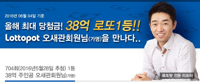 올해 최다 당첨금! 38억 로또1등!!