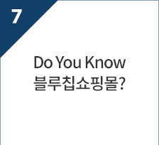 7.Do You Know 블루칩쇼핑몰?